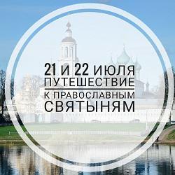 Путешествие к православным святыням Ярославской и Рыбинской епархий