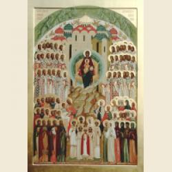 10 февраля. Собор новомучеников и исповедников Церкви Русской