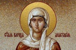 11 ноября. Святая мученица Анастасия Римляныня