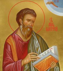 29 ноября. День памяти святого апостола и евангелиста Матфея